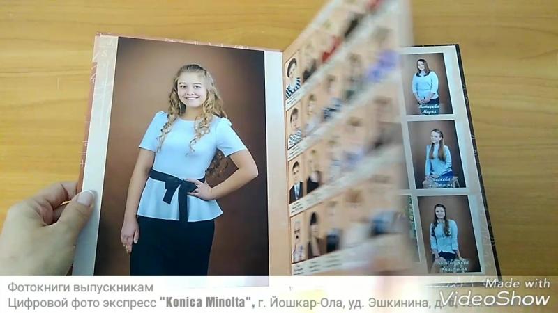 Фотокниги выпускникам  Цифровой фото экспресс Konica Minolta, г. Йошкар-Ола, уд. Эшкинина, д. 6, тел. 22-19-92