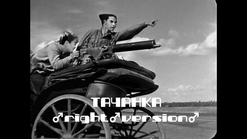 Тачанка -♂right♂version♂