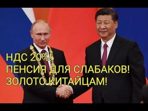 ЛЕС КИТАЙЦАМ, БАЙКАЛ КИТАЙЦАМ, ЗОЛОТО КИТАЙЦАМ, А РОССИЯНАМ К@У