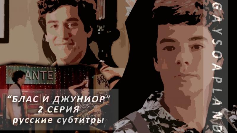 Блас и Джуниор   Blas Junior - 2 СЕРИЯ [русские субтитры]