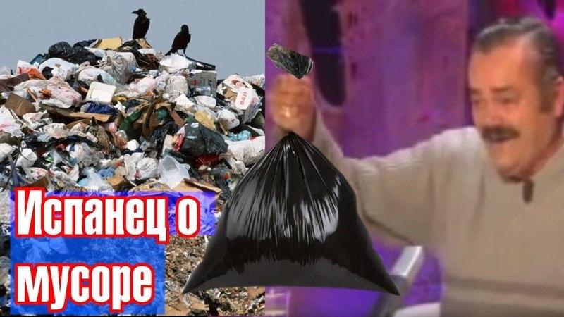 Испанец про мусор В России