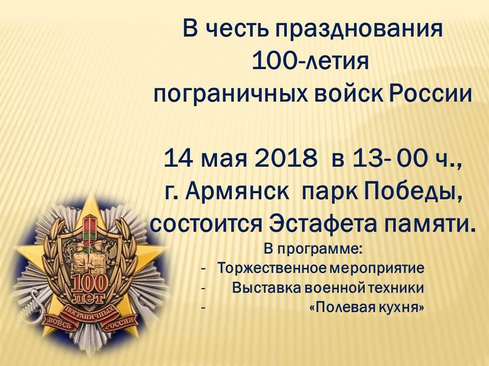 В Армянске отметят 100-летие пограничных войск России