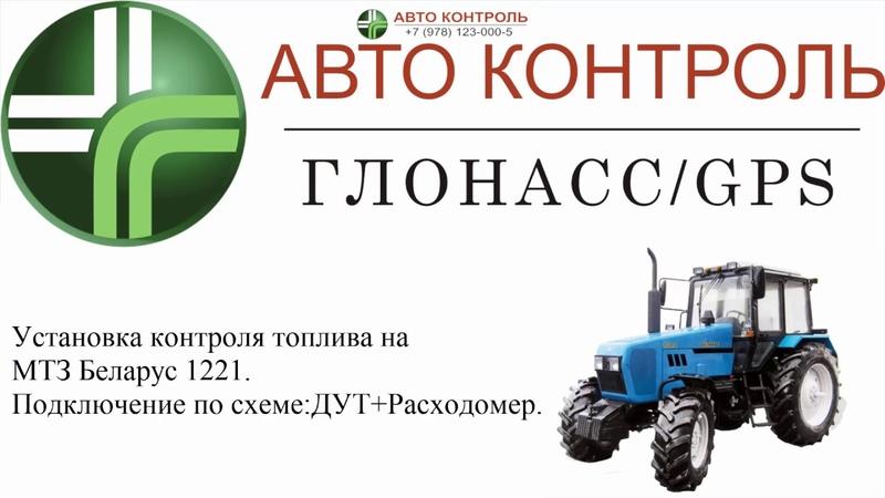 МТЗ Беларус 1221 Контроль топлива расходомер и датчик уровня топлива.
