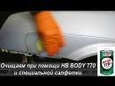 HB BODY 981 Эпоксидный антикоррозийный аэрозольный грунт