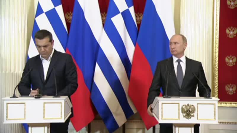 Путин и Алексис Ципрас дали совместную пресс-конференцию