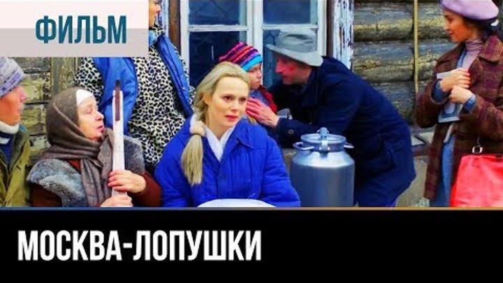 ▶️ Москва Лопушки Мелодрама Фильмы и сериалы Русские мелодрамы