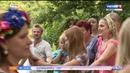 В Пензе возродили традицию празднования Ивана Купалы