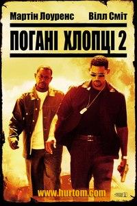 Погані хлопці 2 (2003)
