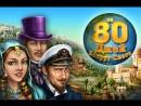 За 80 Дней Вокруг Света: Поехали?