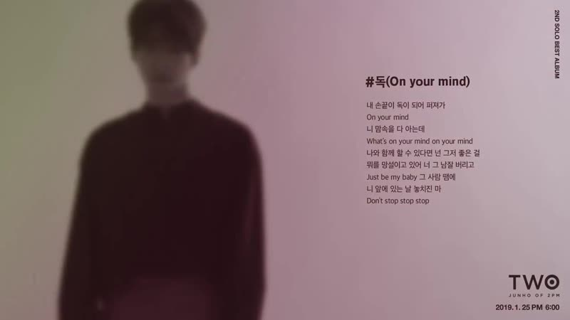 JUNHO 2PM - 2ND SOLO BEST ALBUM - TWO - - Lyric Card 독On your mind