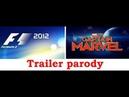 F1 2012's CAPTAIN MARVEL: Trailer parody [ENG]