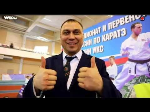 10 Юбилейный Чемпионат и Первенство России по Каратэ WKC. 2019 год Новочебоксарск. часть 3