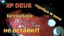 Xp deus Без хабара не оставит Коп серебряных монет 17 века Польша