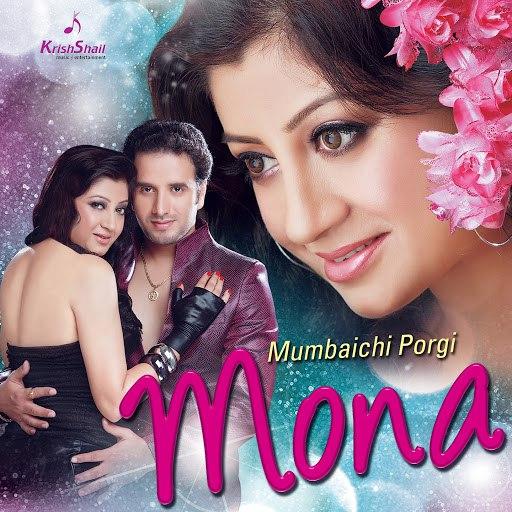 Mona альбом Mumbaichi Porgi