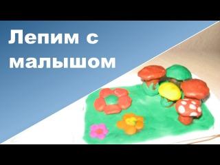 Поделки из пластилина для самых маленьких ♥ РАЗВИВАЮЩИЕ ЗАНЯТИЯ с ребенком ♥ Ребенок 1 год 8 месяцев