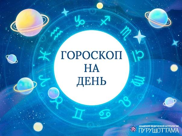 ✨Ведический гороскоп на 4 Августа - Вторник✨