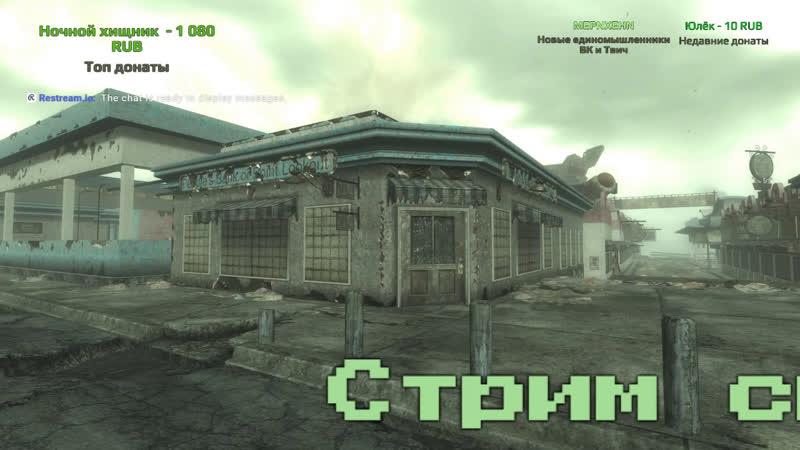 Fallout 3 42. БАРХАТНЫЙ ЗАНАВЕС, ЗУБ ШПИОНКИ И БОЛОТНЫЙ ПРИВКУС ПАНГИ