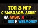 Топ 8 игр с выводом денег на Киви Яндекс Payeer и Вебмани