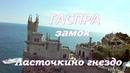 Полёт над Гаспра, замок Ласточкино гнездо, Маяк, Побережье