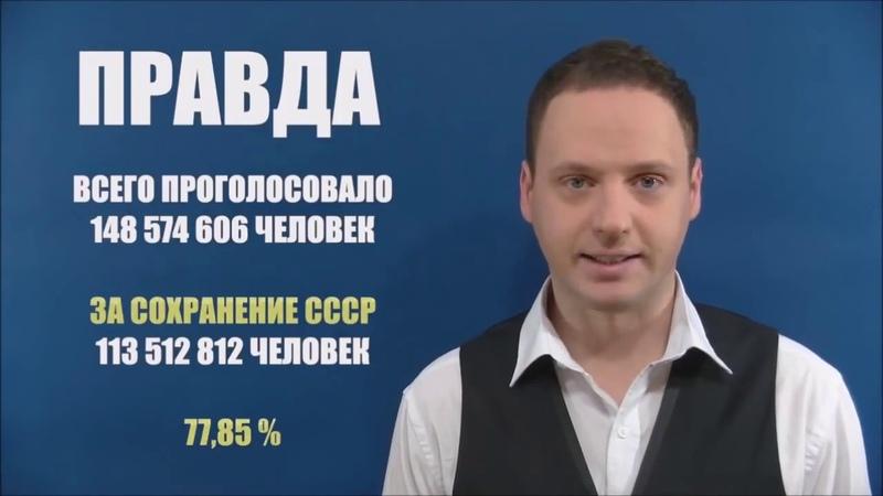 Операция по развалу СССР.
