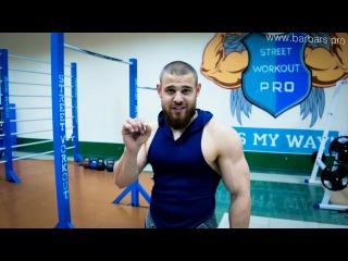 Видео урок от Ислама Бадургова - Базовая программа