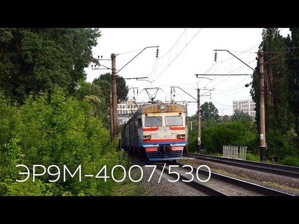 ЭР9М-4007 / ЭР9М-530 | № 6623 Борщаговка - Тетерев