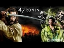 47 ронинов 2013 фэнтези, боевик