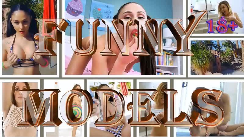Funny models Забавные модели