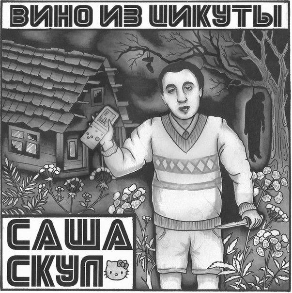 Саша Скул (Бухенвальд Флава) - Вино из цикуты (2014)