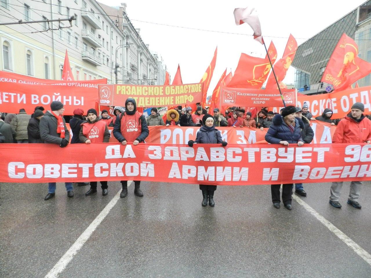 Рязанские коммунисты и комсомольцы приняли участие в шествии и митинге в Москве. Фотоотчет