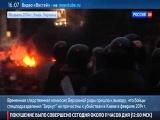 13 05 2014 Комиссия Рады Беркут не причастен к февральским убийствам Новости Россия24 Low