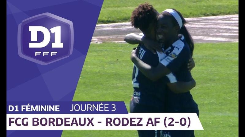 J3 FCG Bordeaux - Rodez AF (2-0) D1 Féminine