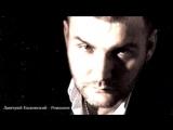 Дмитрий Быковский - Ворон