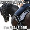 |Типичный всадник| [Typical rider]