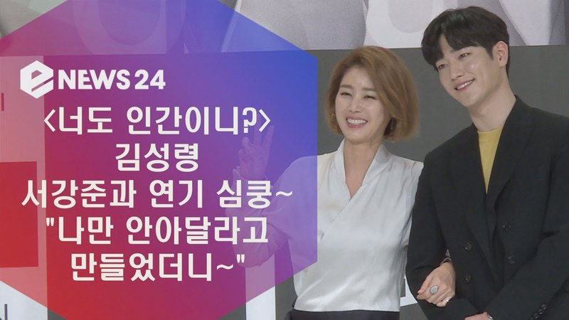 Enewstv ′너도 인간이니′ 김성령, 서강준과 연기 심쿵 나만 안아달라고 만들었4