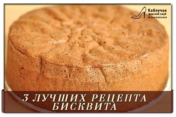 хороший бисквит рецепт фото