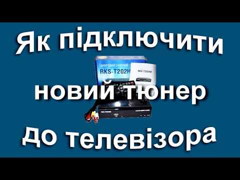 Як підключити DVB-T/T2 тюнер до телевізора та виконати налаштування (якомога просте пояснення)