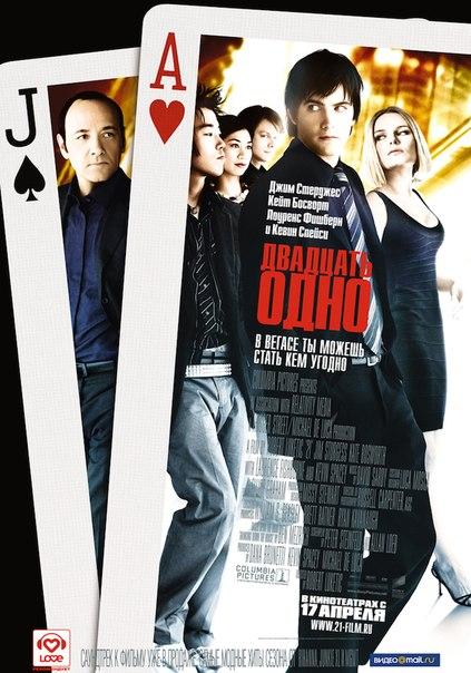 Двадцать одно (2008)