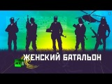 Женский батальон ВДВ - 3 серия - Подготовка командиров (2013)