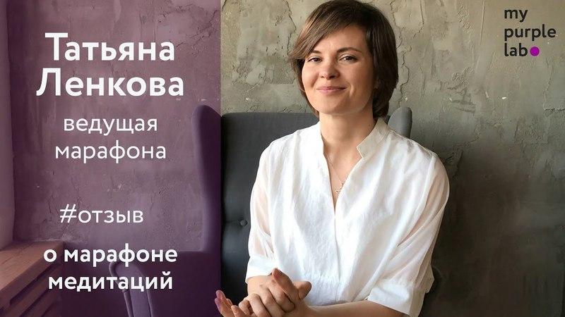 Татьяна Ленкова | Ведущая марафона | Отзыв о марафоне медитаций