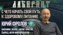 ЛАБИРИНТ | Юрий Фролов | С чего начать свой путь к здоровому питанию
