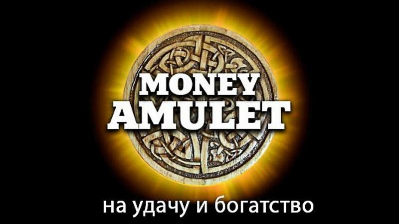 Имперский Амулет на Удачу и Деньги!! - Money Amulet!