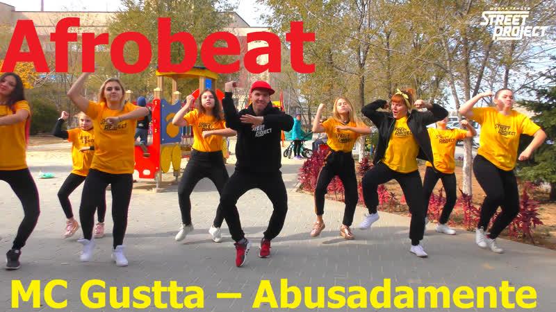 Afrobeat | MC Gustta – Abusadamente | ШКОЛА ТАНЦЕВ STREET PROJECT | ВОЛЖСКИЙ