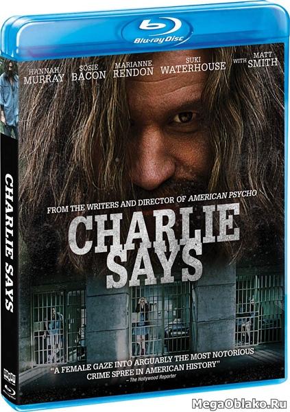 Так сказал Чарли / Charlie Says (2018/BDRip/HDRip)