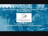 Второй открытый Конгресс наставников России 15-16 ноября 2018г.
