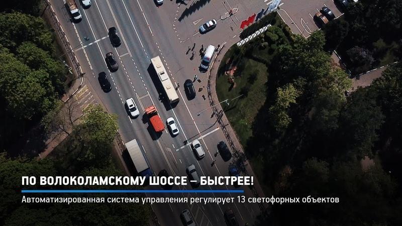 КРТВ. По Волоколамскому шоссе – быстрее!