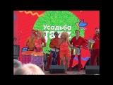 Усадьба джаз 2018 - Маракату, пару минут со сцены