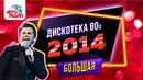 🅰️ Дискотека 80-х 2014 Полная версия фестиваля Авторадио