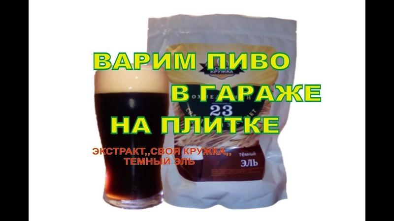 Домашнее пиво из солодового экстракта СВОЯ КРУЖКА(темный эль)