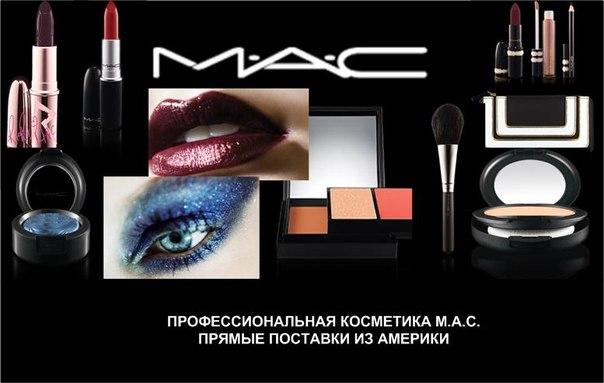 Профессиональная косметика мас стоимость. - 17 september 2015 - blog - fiddcel-ivanov.